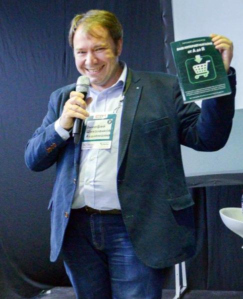 72d40c25b9d7 Тимофей Шиколенков с книгой